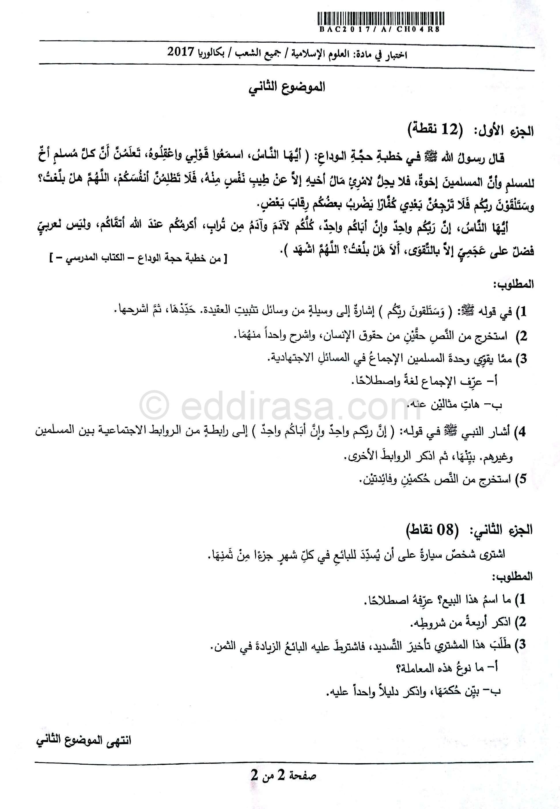 bac islamic 2017_2
