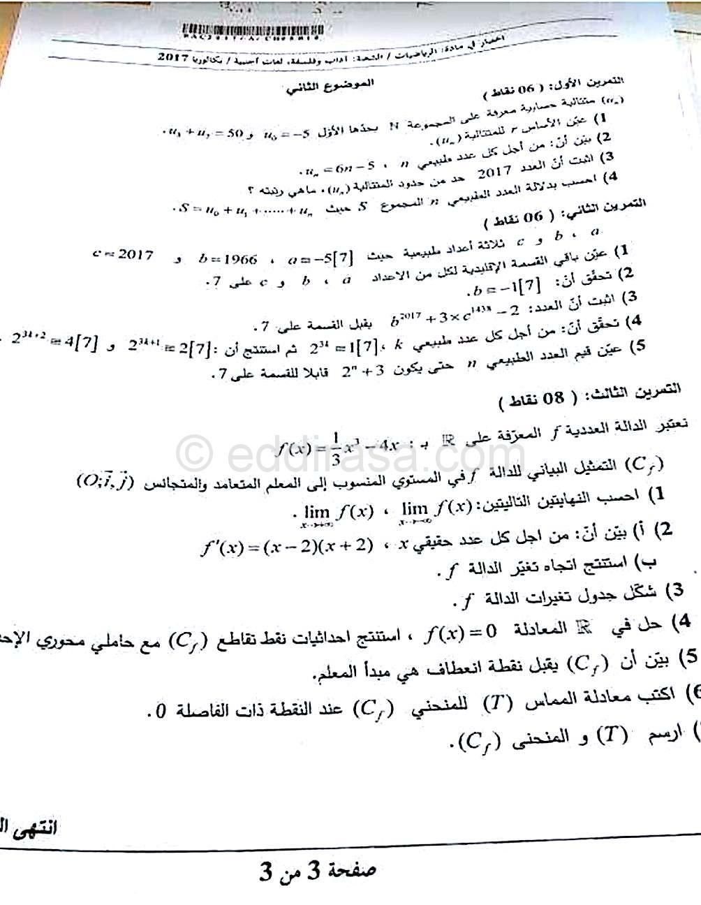 bac lit math 2017_3