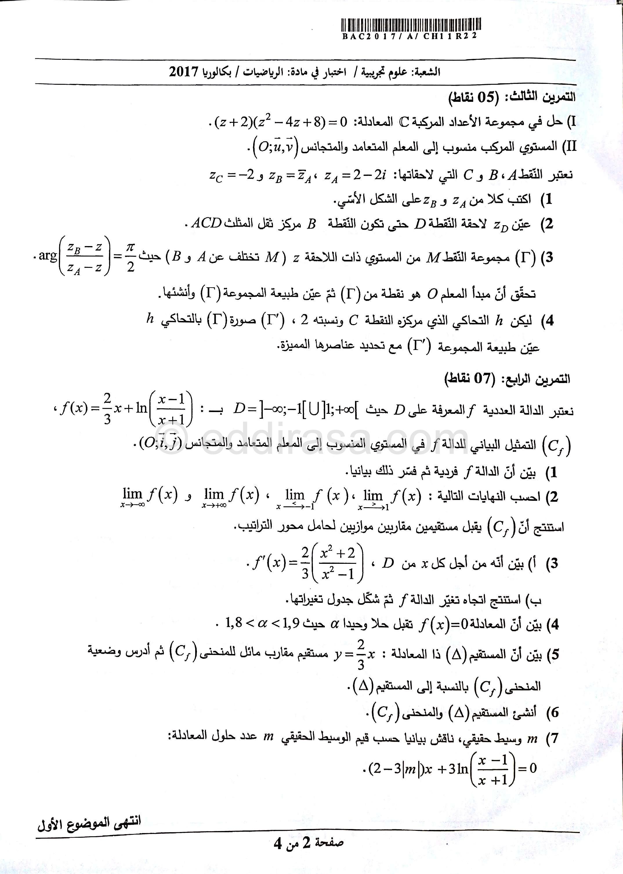 bac math sci 2017_2