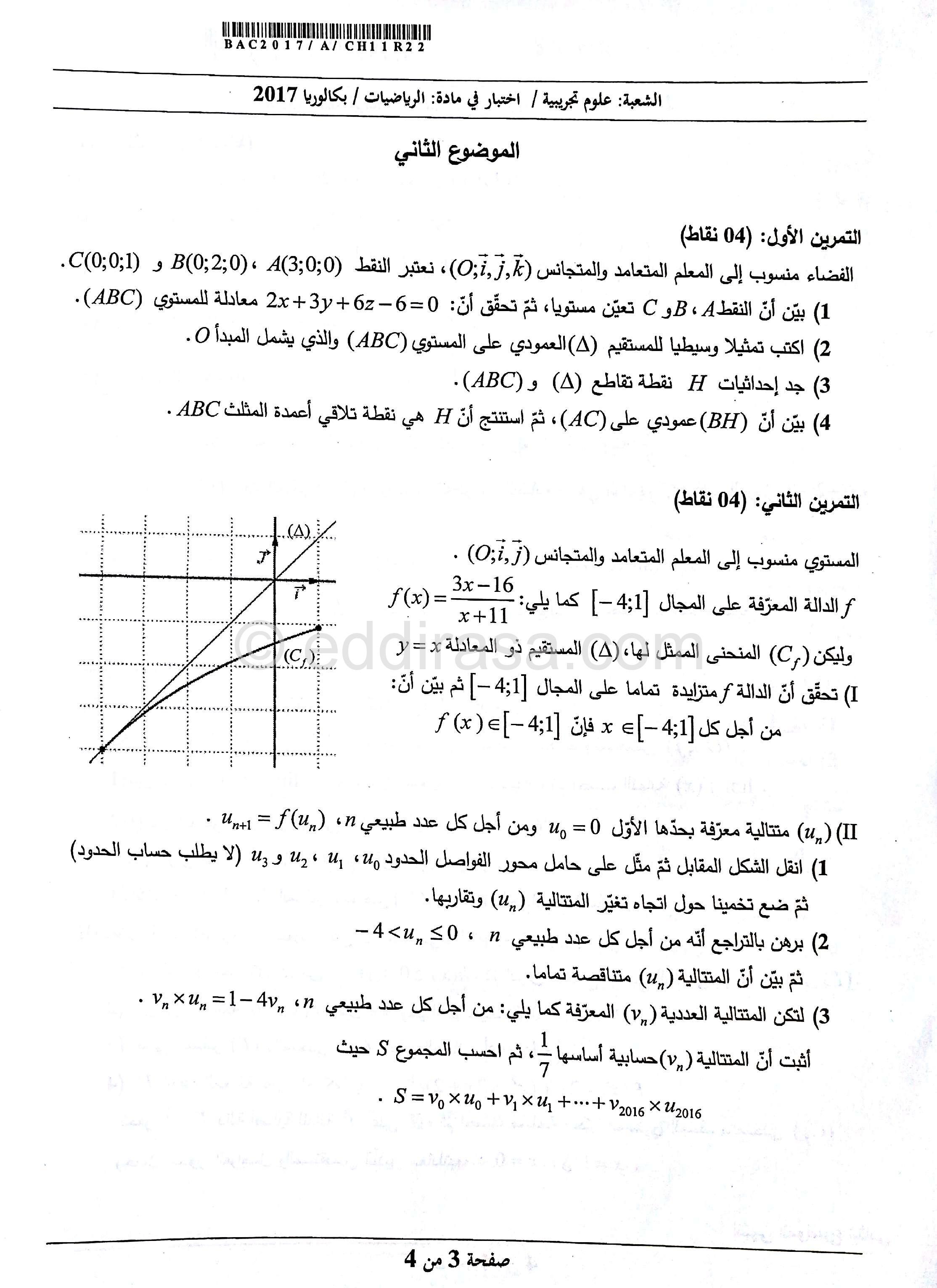 bac math sci 2017_3