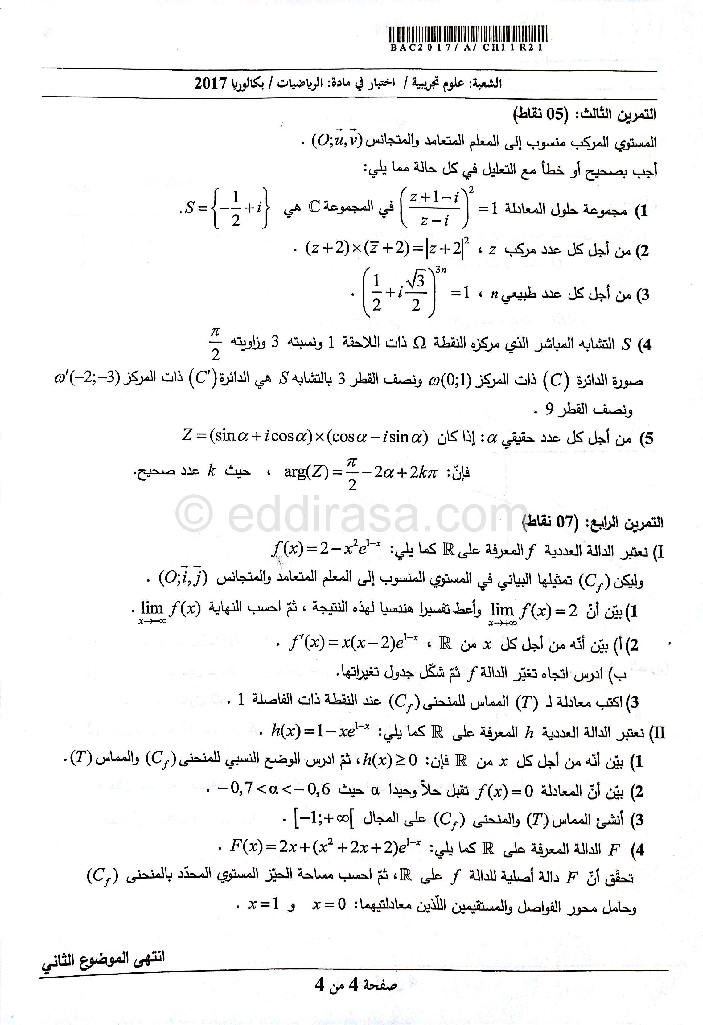 موضوع الرياضيات شعبة علوم تجريبية بكالوريا 2017 | Bac - 2020, البكالوريا