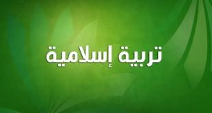 تربية إسلامية