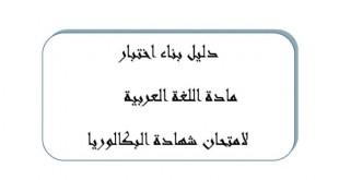 دليل بناء اختبار اللغة العربية في شهادة البكالوريا