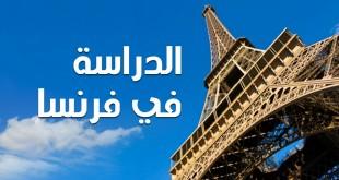 الدراسة في فرنسا للجزائريين