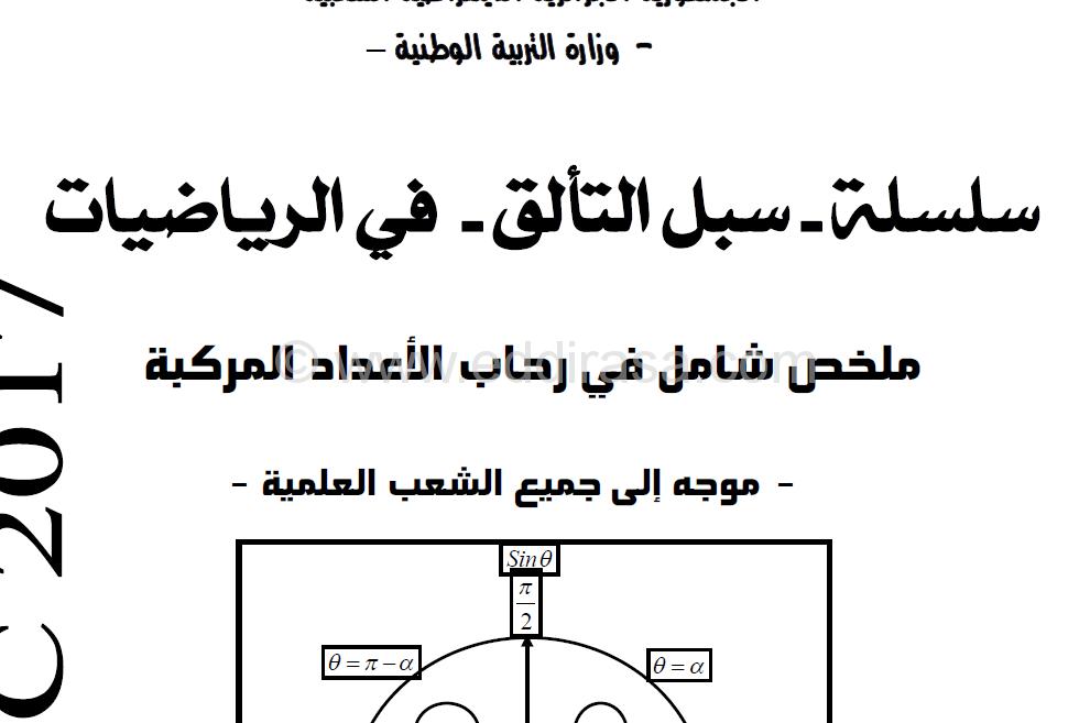 ملخص شامل في الأعداد المركبة سنة 3 ثانوي موقع الدراسة الجزائري