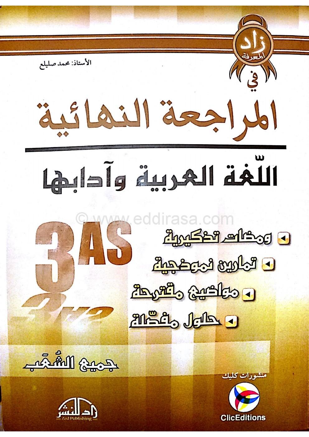 كتاب المراجعة النهائية للبكالوريا في اللغة العربية