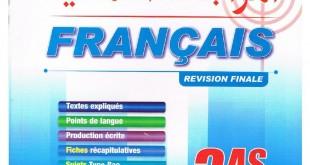 كتاب المراجعة النهائية للبكالوريا في اللغة الفرنسية