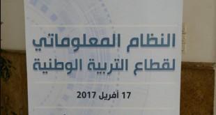 النظام المعلوماتي لقطاع التربية الوطنية