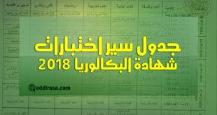 برنامج سير الاختبارات بكالوريا 2018