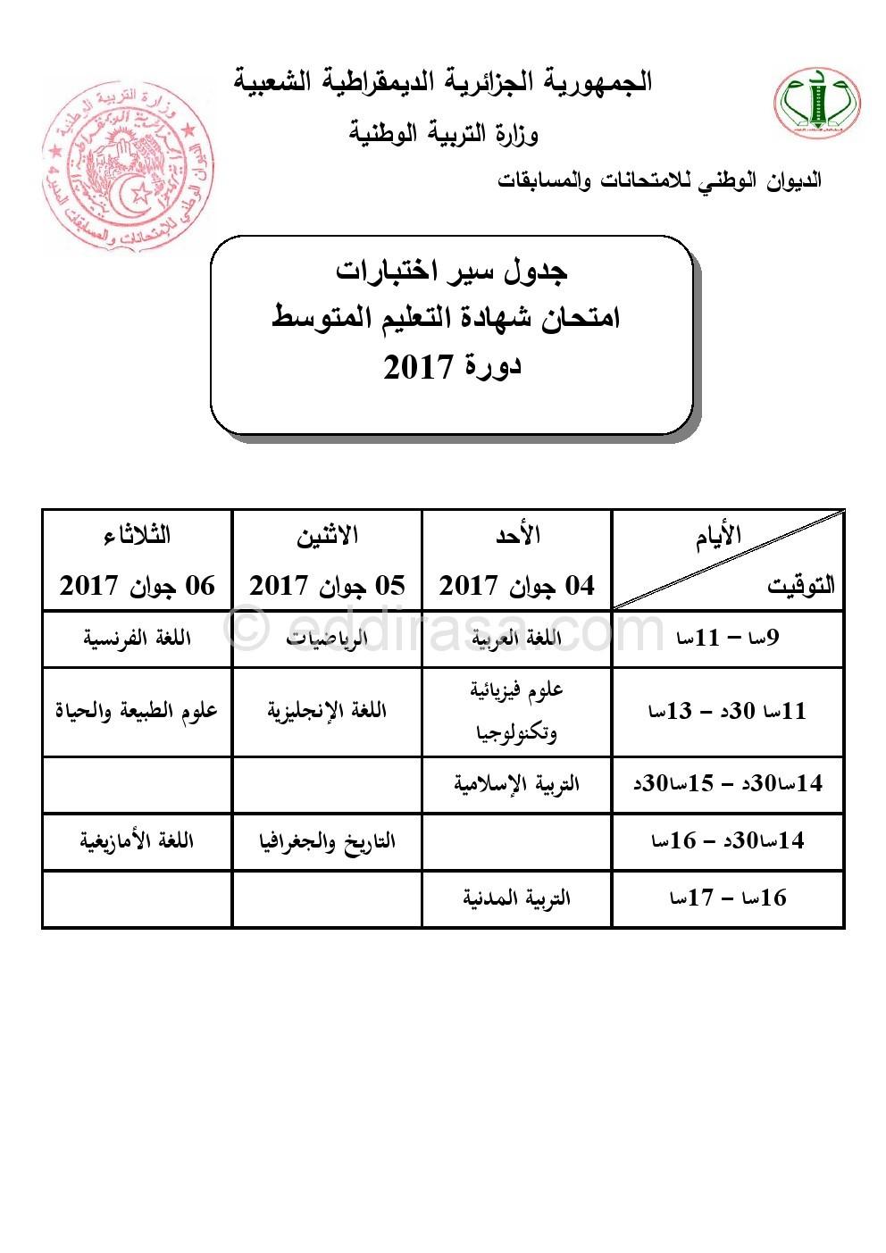 Programme rencontres brel 2017