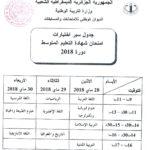 جدول سير امتحانات شهادة التعليم المتوسط لسنة 2018