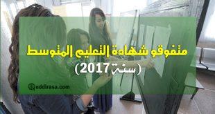 متفوقو شهادة التعليم المتوسط 2017