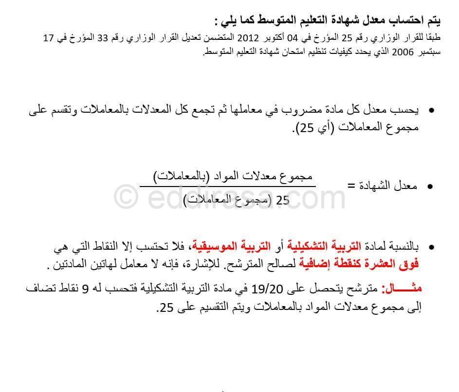 كيفية حساب معدل شهادة التعليم المتوسط ومعدل الإنقاذ موقع الدراسة الجزائري