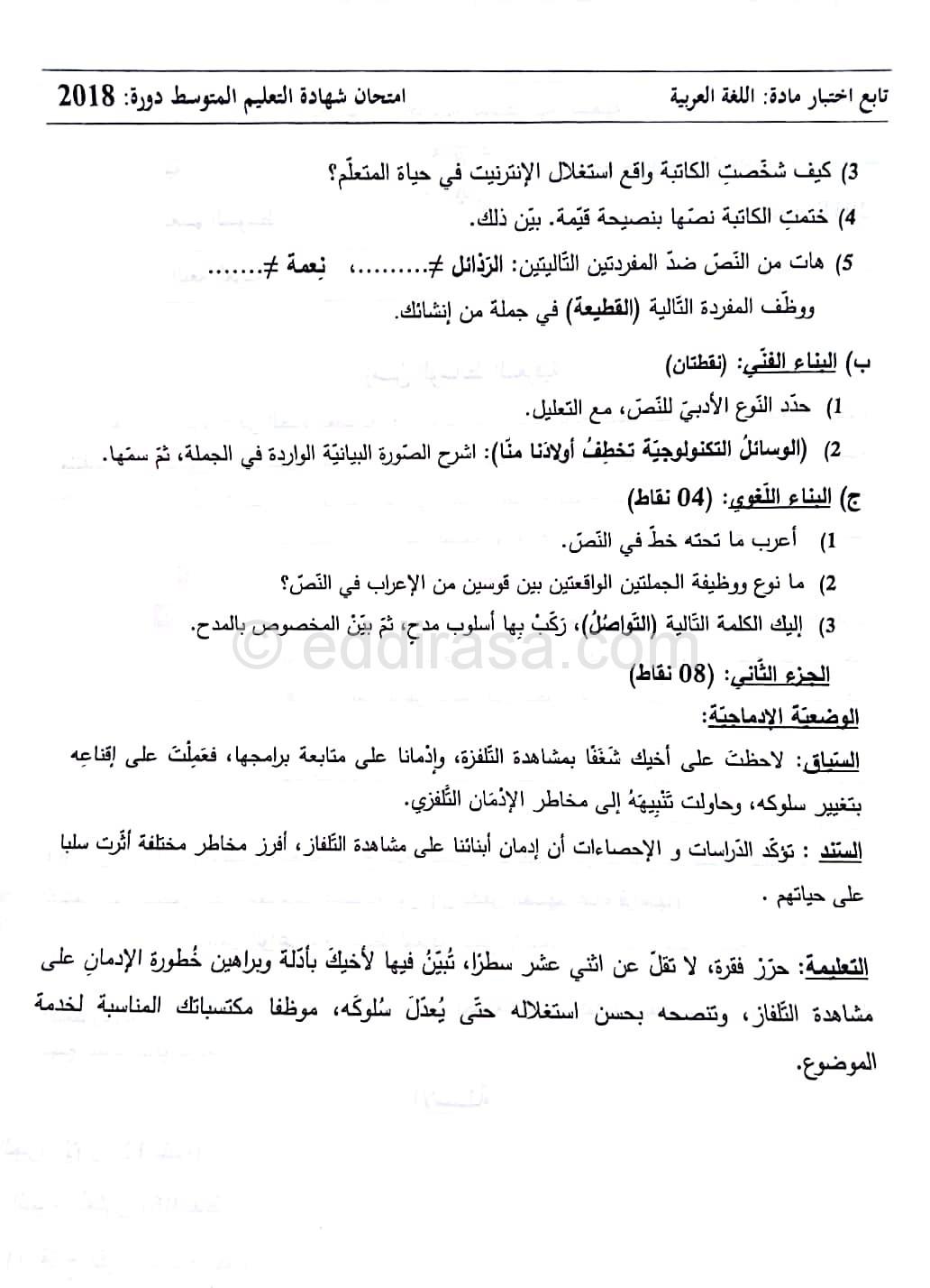 bem-2018-arabic_2