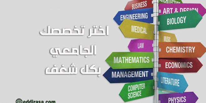 اختر تخصصك الجامعي