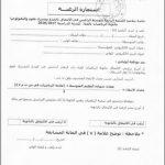 استمارة التسجيل في ثانوية الرياضيات القبة