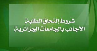 شروط إلتحاق الطلبة الأجانب بالجامعات الجزائرية