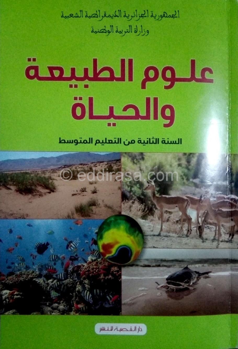 كتاب اللغة العربية للسنة الثانية متوسط pdf