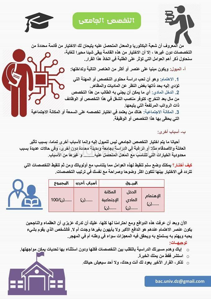 كيف تختار تخصصك الجامعي موقع الدراسة الجزائري