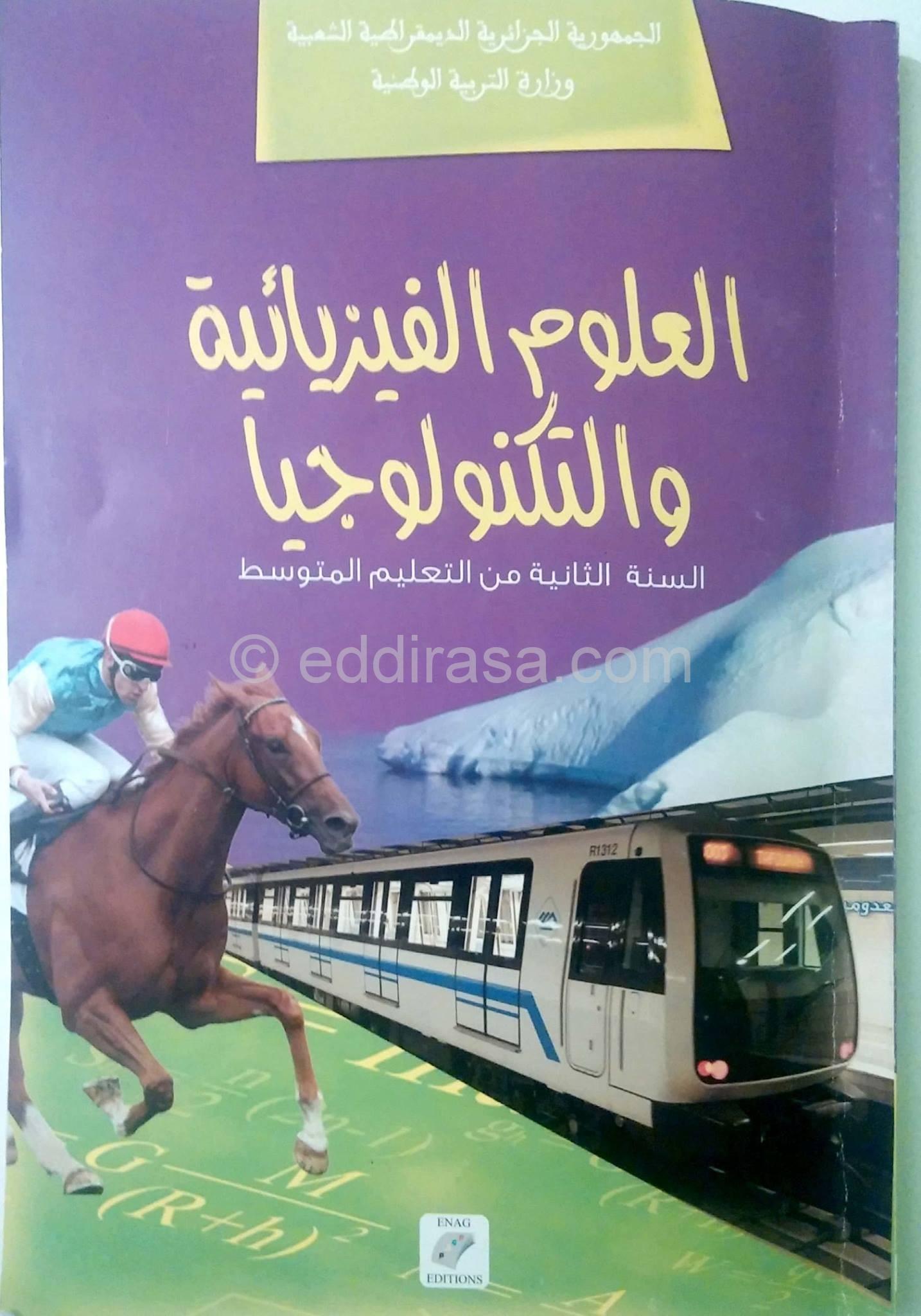 كتاب الفيزياء سنة ثانية متوسط الجيل الثاني | موقع الدراسة الجزائري