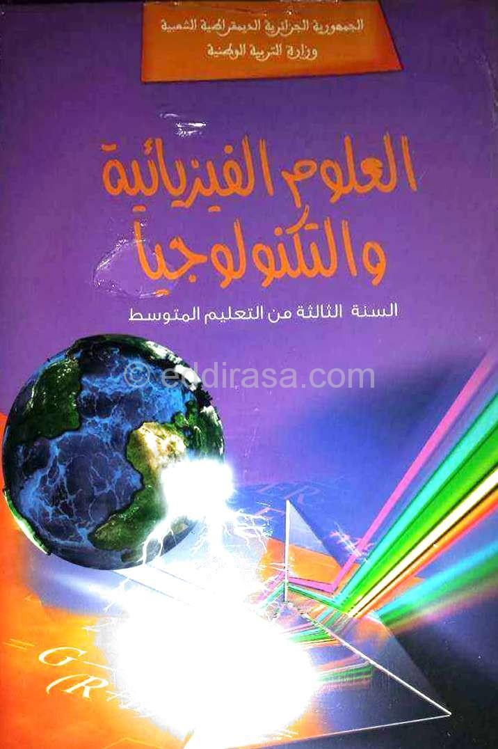 كتاب العلوم الفيزيائية سنة ثالثة متوسط الجيل الثاني