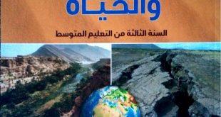 كتاب العلوم الطبيعية سنة ثالثة متوسط الجيل الثاني