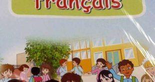 كتاب الأنشطة للغة الفرنسية سنة ثالثة ابتدائي الجيل الثاني