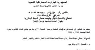 المنشور الوزاري 2018-2019