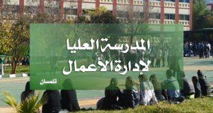 المدرسة العليا لادارة الأعمال تلمسان ESM Tlemcen