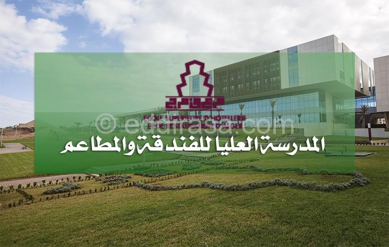 المدرسة العليا للفندقة والمطاعم بالجزائر eshra