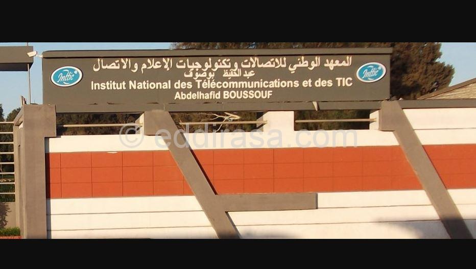 ito المعهد الوطني للاتصالات وتكنولوجيات الاعلام والاتصال