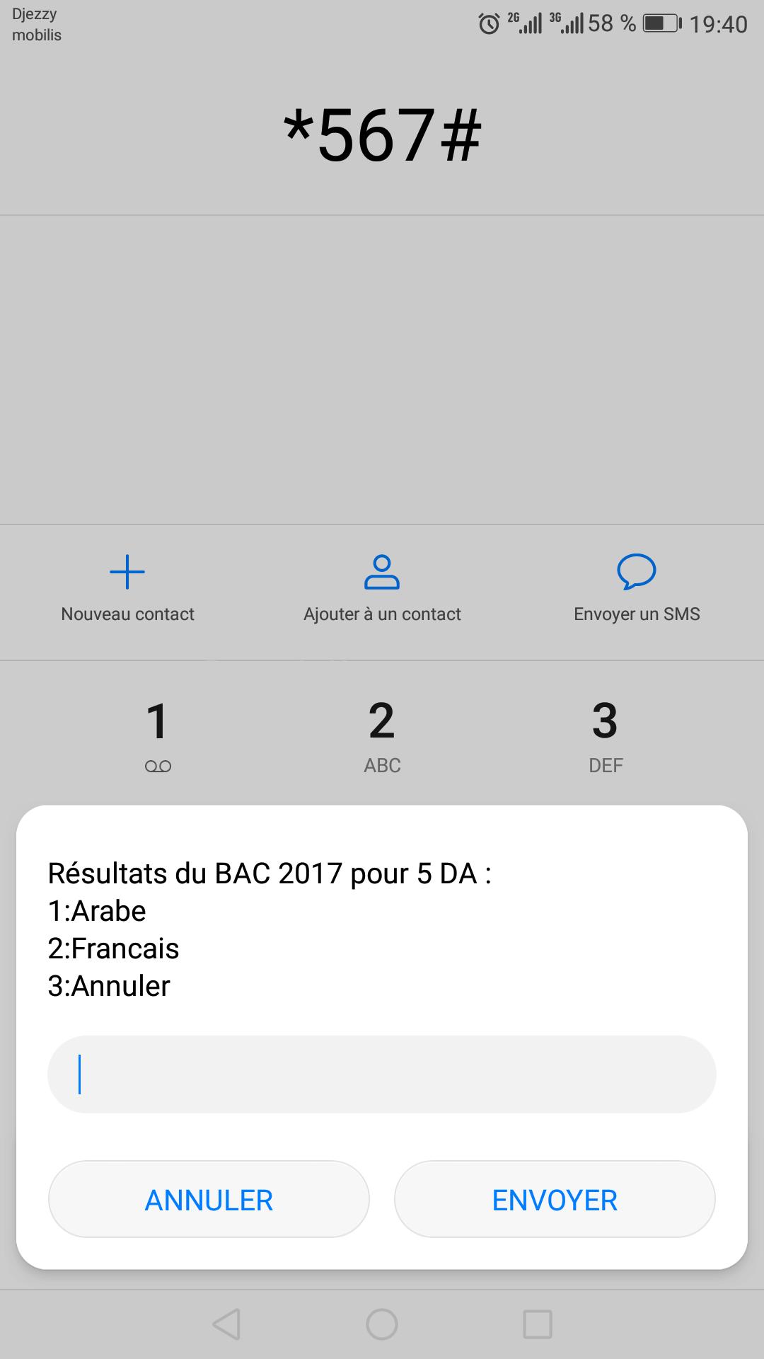 الاطلاع على نتائج بكالوريا 2018 عن طريق الأنترنيت وبالرسائل القصيرة SMS Results-bac-by-sms-1