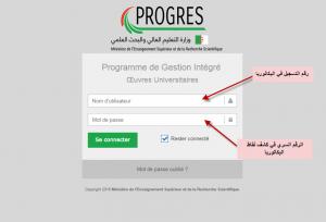 ماهو موقع التحويلات الجامعية 2018 و كيفية قيام بتحويل