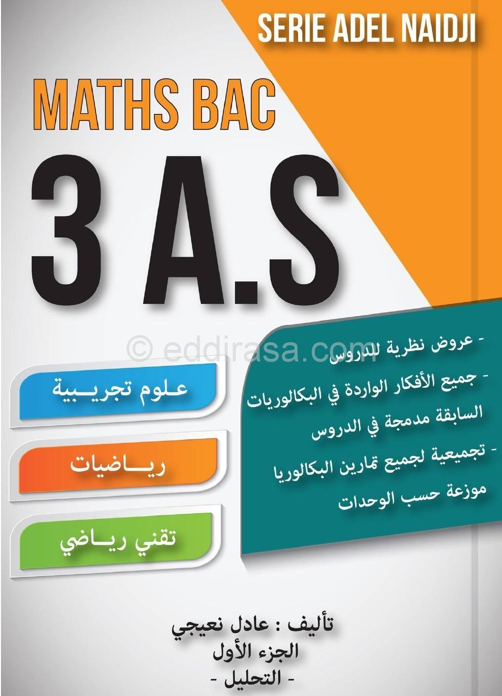 كتاب عادل نعيجي في الرياضيات للسنة الثالثة ثانوي