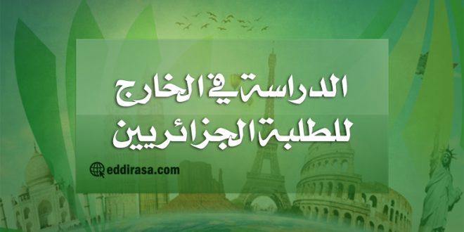 الدراسة والمنح الدراسية في الخارج للطلبة الجزائريين