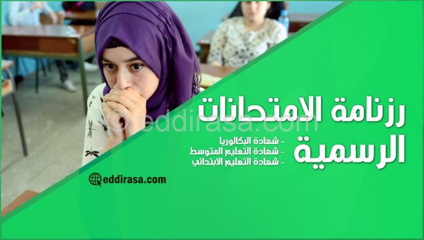 رزنامة ومواعيد الامتحانات الرسمية 2021