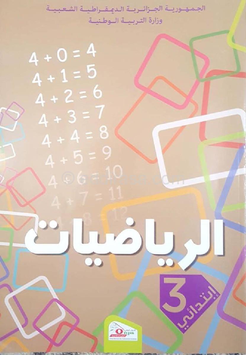 كتاب الرياضيات سنة 3 ابتدائي