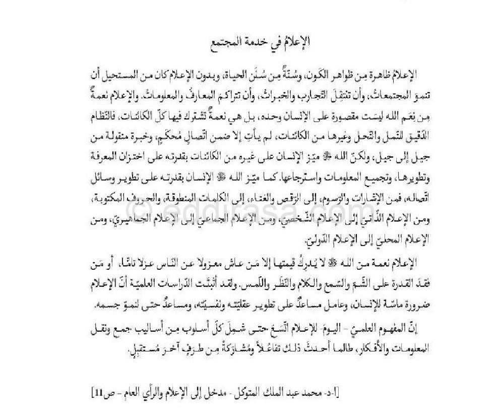 تحضير نص الإعلام في خدمة المجتمع لغة عربية السنة 3 متوسط الجيل الثاني