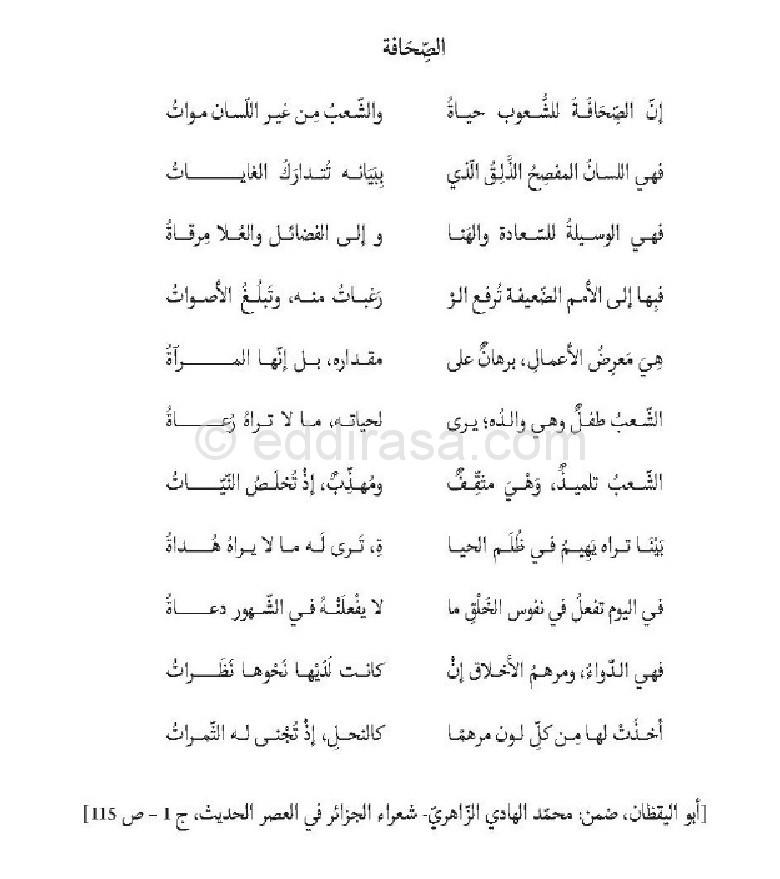 تحضير نص الصحافة لغة عربية السنة 3 متوسط الجيل الثاني