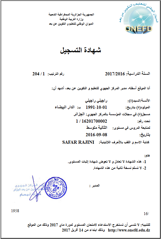 استخراج شهادة التسجيل بالمراسلة 2018