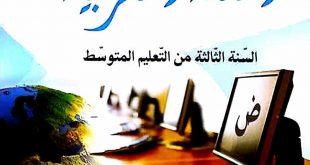 كتاب اللغة العربية سنة ثالثة متوسط الجيل الثاني