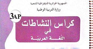 كراس النشاطات لغة عربية للسنة الثالثة ابتدائي الجيل الثاني