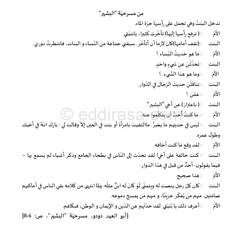 تحضير نص من مسرحية البشير سنة ثانية متوسط الجيل الثاني موقع الدراسة الجزائري