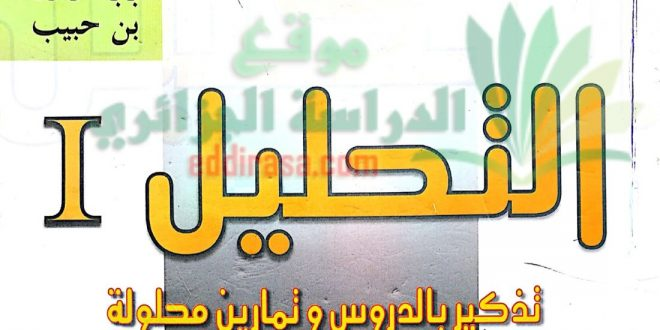 كتاب بابا حامد في التحليل 1 للسنة الأولى جامعي