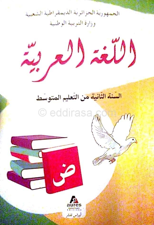 كتاب اللغة العربية سنة ثانية متوسط الجيل الثاني
