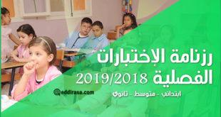 رزنامة الاختبارات الفصلية 2019