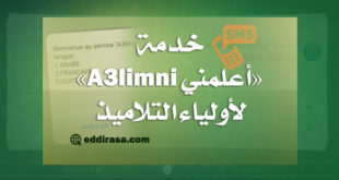 خدمة أعلمني A3limni لأولياء التلاميذ