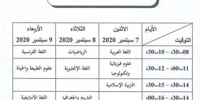 برنامج سير امتحانات شهادة التعليم المتوسط 2020