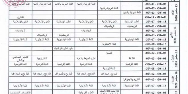 جدول سير اختبارات شهادة البكالوريا دورة 2020