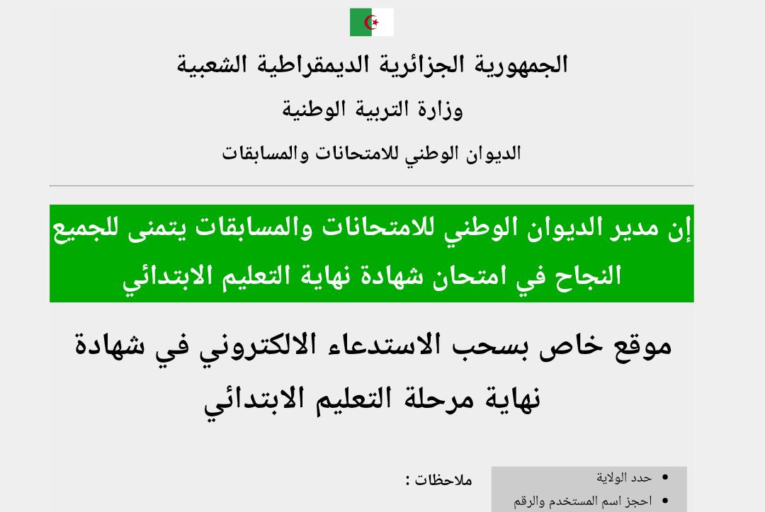 سحب استدعاءات شهادة التعليم الإبتدائي 2021 موقع الدراسة الجزائري